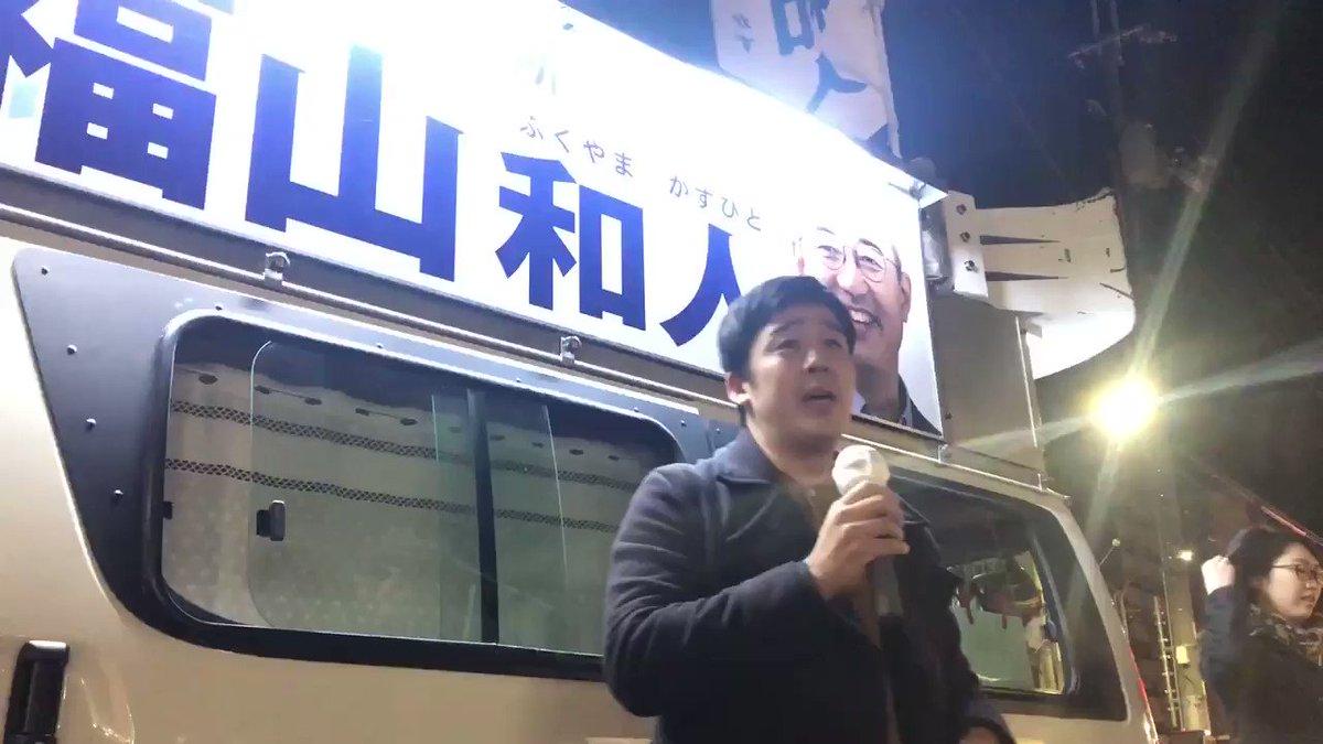昨日、松本けんじさんが福山さんの応援に駆けつけました!! 西大路駅でのスピーチです。  あなたのその1票が選挙結果を変えて、新しい京都市、暮らしやすい京都市をつくる力になる。 あなたの手の中には社会を変える、暮らしを変える力があります。  #京都市長選 #福山和人 https://t.co/WV5OMvevV8