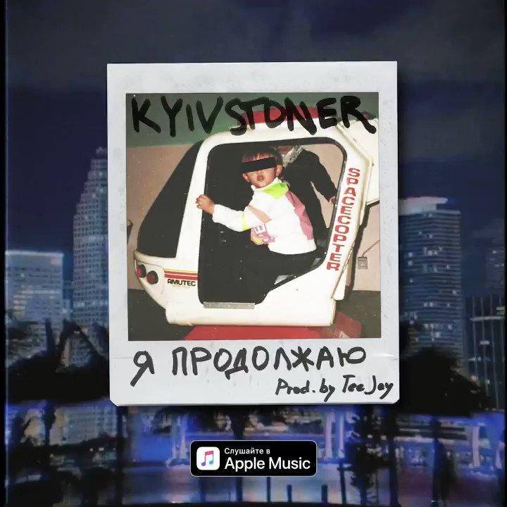 Премьера!  KYIVSTONER - Я продолжаю  Слушать: http://band.link/prodolzhayu