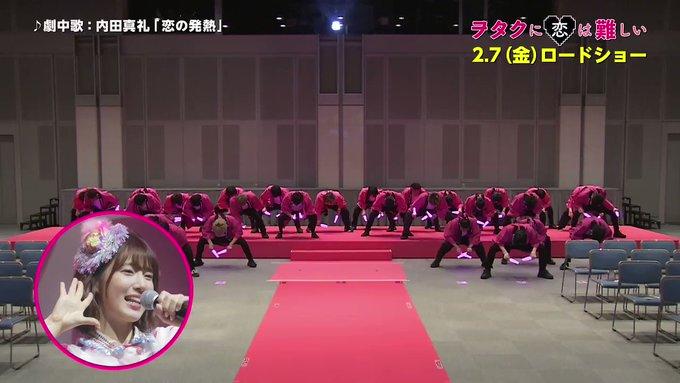 礼 真 ヲタ 内田 恋