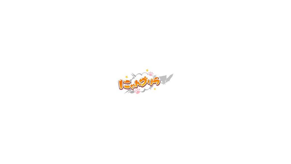 🔔お知らせ🔔#にゃんグリラ CM動画 冒険編 公開‼️ちぃたん☆(@chiitan7407)を冒険に誘う#メルル (CV. #金田朋子 )ロングVer▶️2/18まもなくリリースIOS▶And▶Song by : #サンドリオン~Never give upをもう一度~