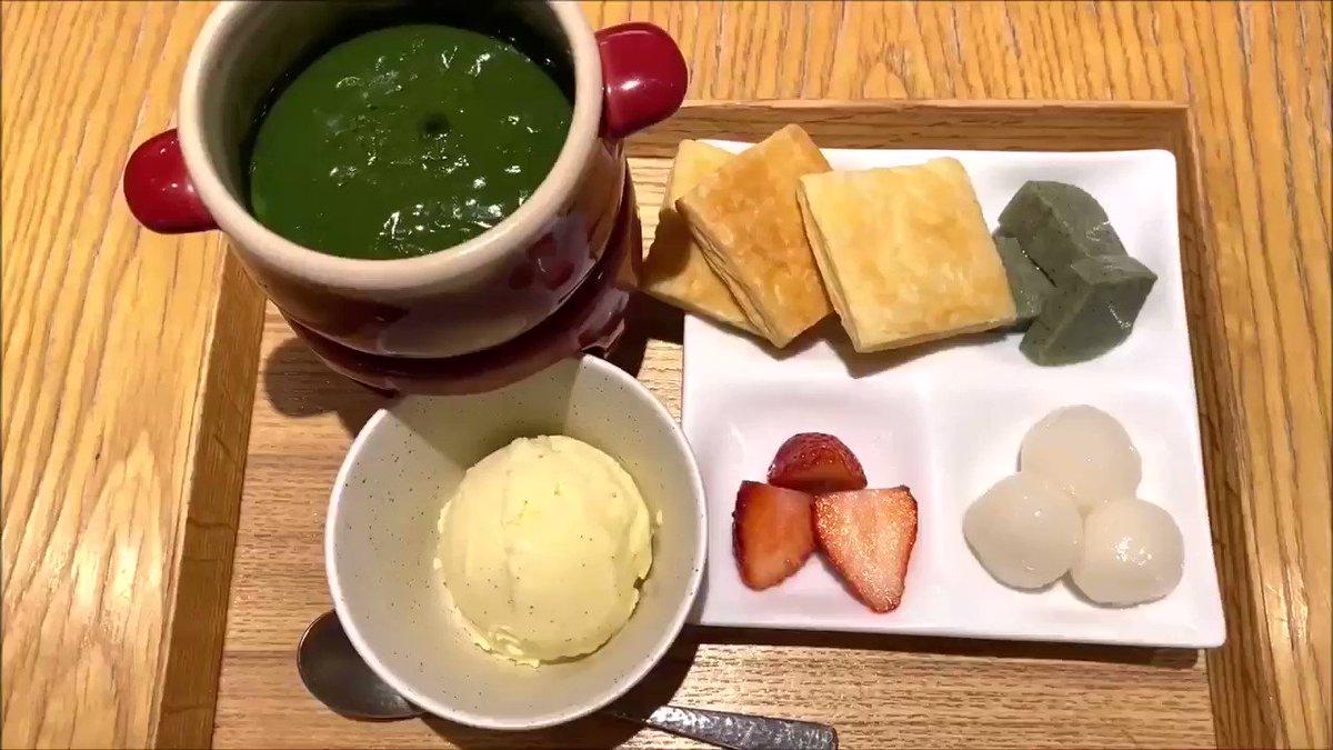 東京都池袋駅近くにあるお店「神楽坂茶寮」の、抹茶のホワイトチョコに白玉と苺、生麹、パイをフォンデュして食べる「京抹茶のチョコレートフォンデュ」✨抹茶のチョコをバニラアイスにかけて食べるのもオススメです!