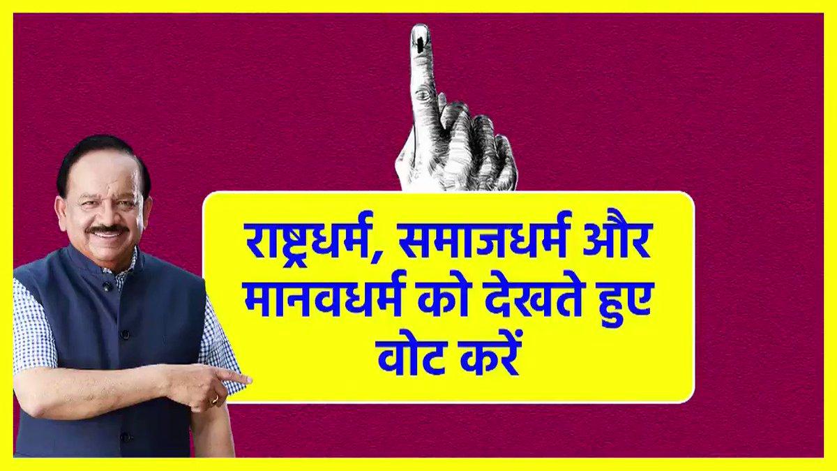 लोकतंत्र का कर्त्तव्य निभाते हुए,अपने मताधिकार का प्रयोग करने के बाद मीडिया से बातचीत में मैंने कहा कि दिल्ली में @BJP4India के लिए जो समर्थन देखा है उससे ये साफ है कि 11फरवरी को भाजपा दिल्ली में अधिकाधिक सीट जीत कर सरकार बनाने जा रही है #DelhiVotesForBJP #भगवा_कर_दो_दिल्ली_को