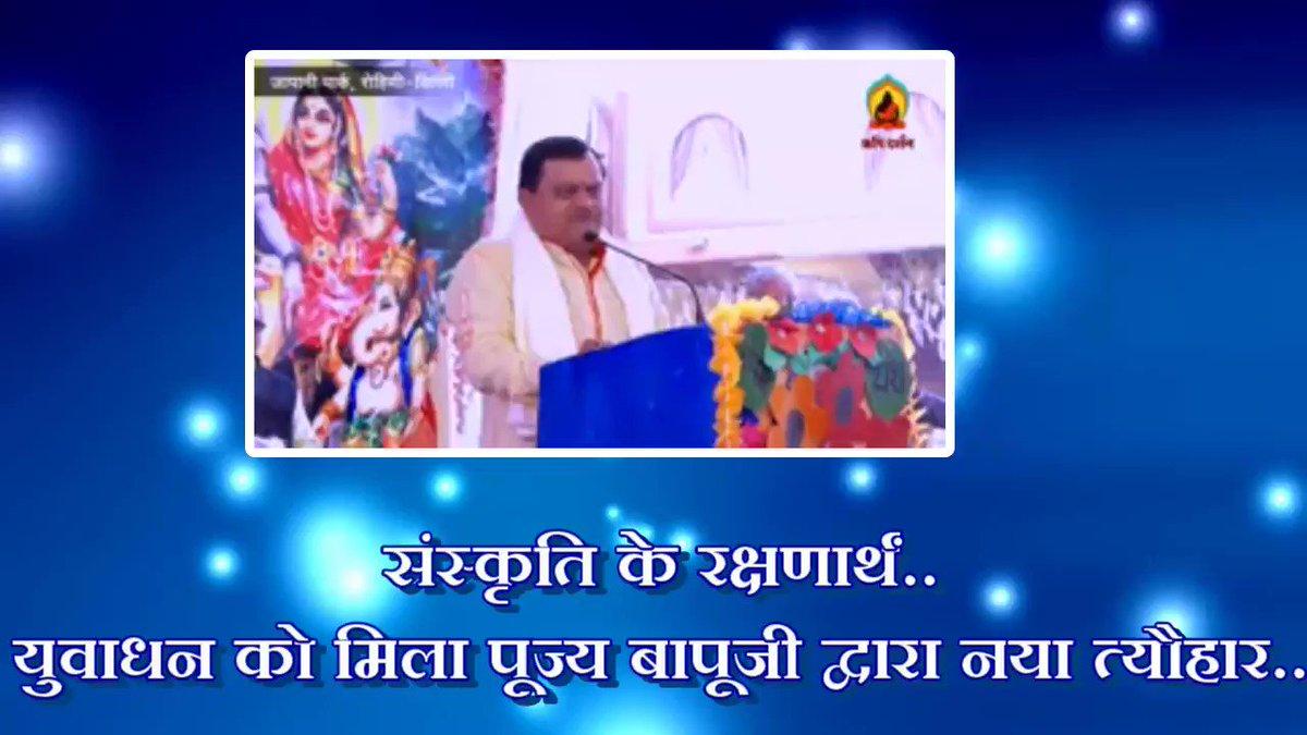 Sant Shri Asharamji Bapu द्वारा 2006 में एक दिव्य त्यौहार की शुरुआत हुई थी, जो साल दर साल व्यापक होता जा रहा है।     #HappyParentsWorshipDay कुछ झलकियां 👇     https://t.co/QPGbAOETYk https://t.co/s3gIAtKrjc