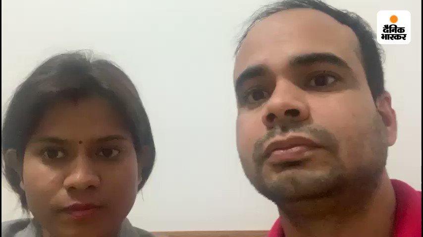 कोरोनावायरस / चीन में फंसे यूपी के दंपती ने वीडियो जारी कर मांगी मदद, 51 दिन से कमरे से बाहर नहीं निकलेhttps://www.bhaskar.com/uttar-pradesh/kanpur/news/coronavirus-news-updates-uttar-pradesh-couple-trapped-in-china-wuhan-seek-help-from-narendra-modi-govt-126727143.html… #coronaviruschina #ChinaVirus #ChinaCoronaVirus #Wuhan #UttarPradesh
