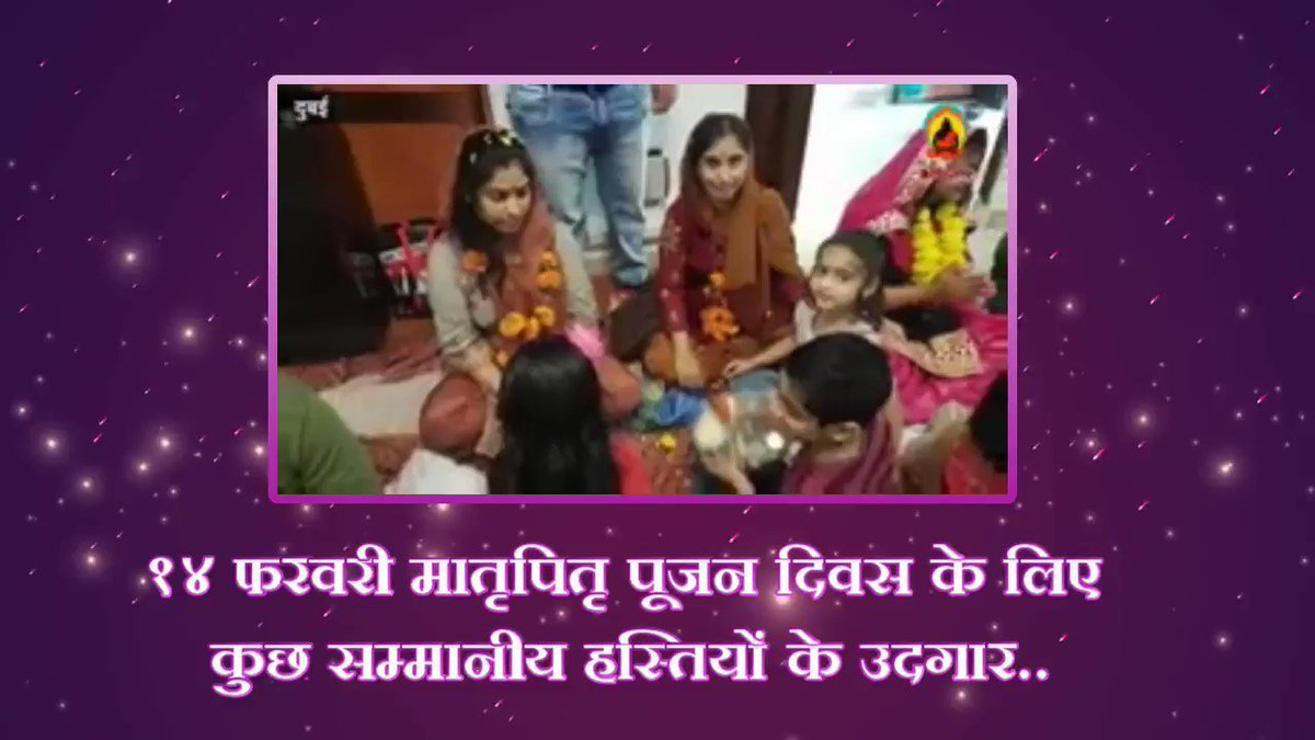 Sant Shri Asharamji Bapu initiated Parents worship day for welfare of all the families of a society as Valentine's day is leading our youth on wrong path .   #HappyParentsWorshipDay   https://t.co/GkGyRFyt6s