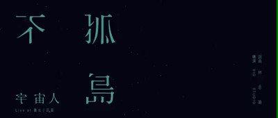 宇宙人(#CosmosPeople) [ 不孤島 Islands ] Live at 台北アリーナMV  もう孤独じゃない ひとりでライブに行く孤独指数レベルは「8」 「你的宇宙 YOUNIVERSE」で一万人が一緒に不孤島を歌う感動指数は「∞」     歌詞対訳👉   JAPAN TOUR🎫発売中🔥