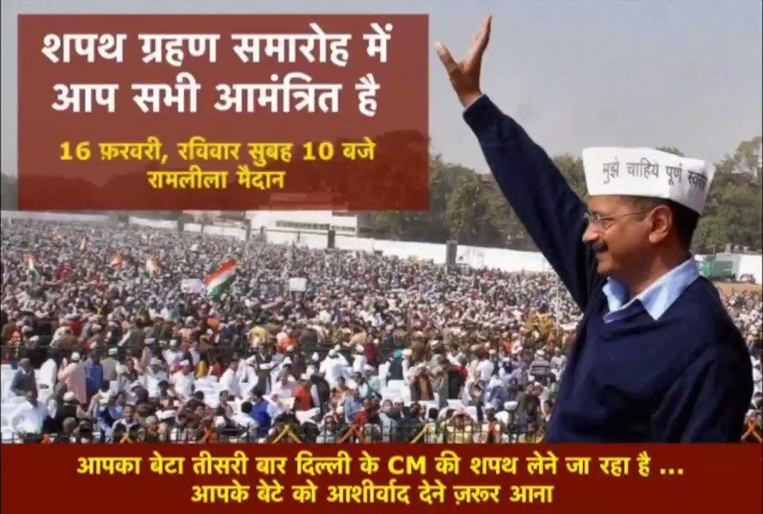 आज तीसरी बार दिल्ली के CM की शपथ लूंगा। अपने बेटे को आशीर्वाद देने रामलीला मैदान जरूर आइएगा।
