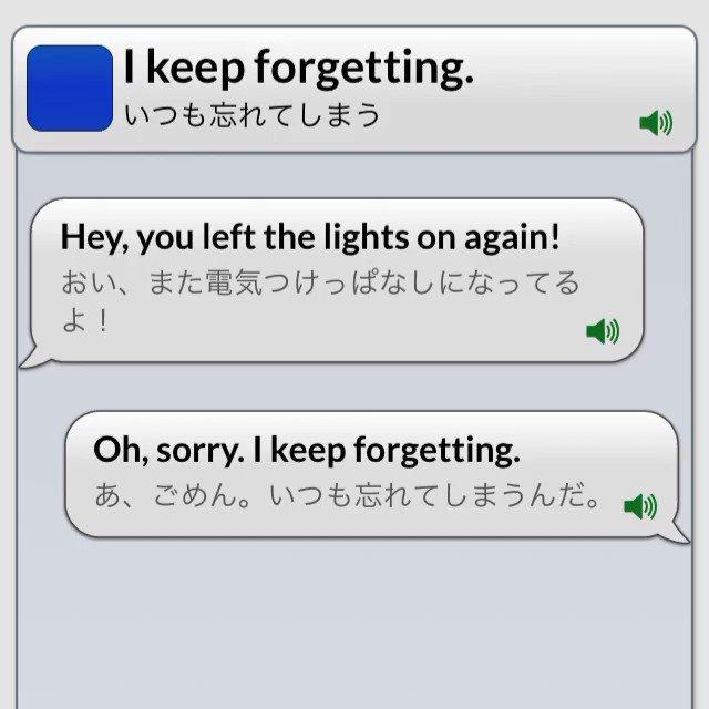 【フレーズ更新】I keep forgetting.いつも忘れてしまう一度教わったことを、何度も忘れてしまうという時に使います。【アプリの詳しい情報はこちらへ】iOSアプリReal英会話 音声付き Android版