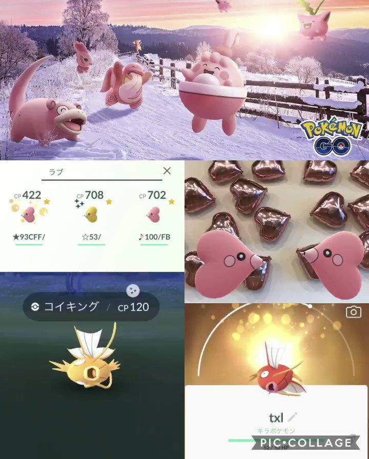 🌟ポケモンGO🌟💗Valentineイベント💗ピンク系は可愛いの多いよねwラブとコイ!イロチ ゲット!ついでにコイキラも✴︎ (๑˃̵ᴗ˂̵)ノ↓YouTube [ポケモンgo サカキ攻略]も見て下さい⭐︎↓#Valentine #ポケモンGO #PokemonGOバレンタイン #DJ_ReA