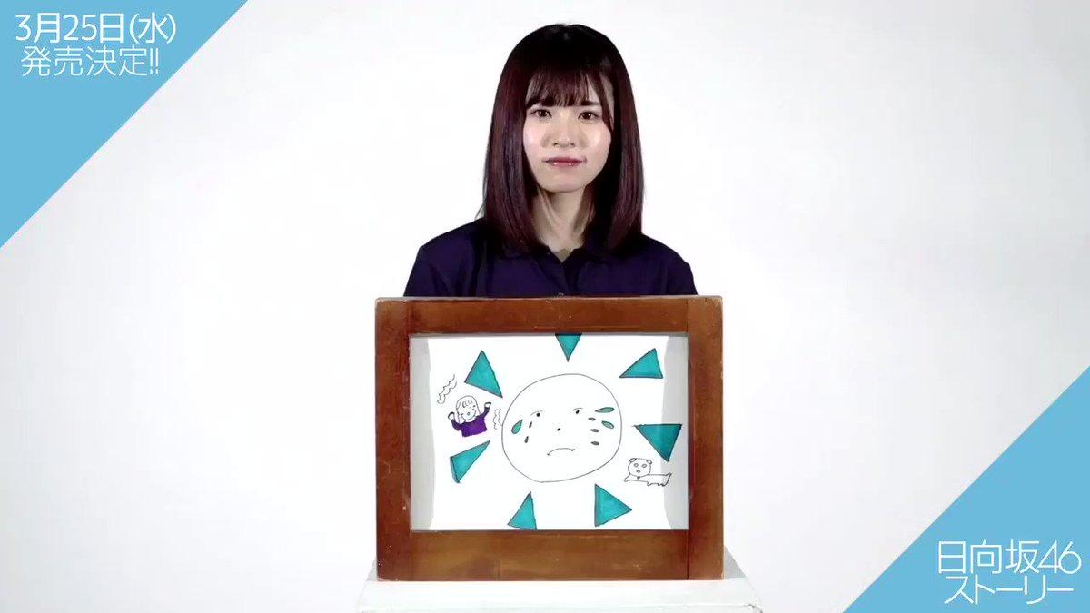 """メンバーがリレー形式でひとつのストーリーを紡ぐ #ひなたがつくるストーリー。8人目は #松田好花 さん。象徴であるおひさまが青く染まってしまったことで、""""おひさまの国""""にもある変化が起こります。#日向坂46 #日向坂46ストーリーHMV:"""