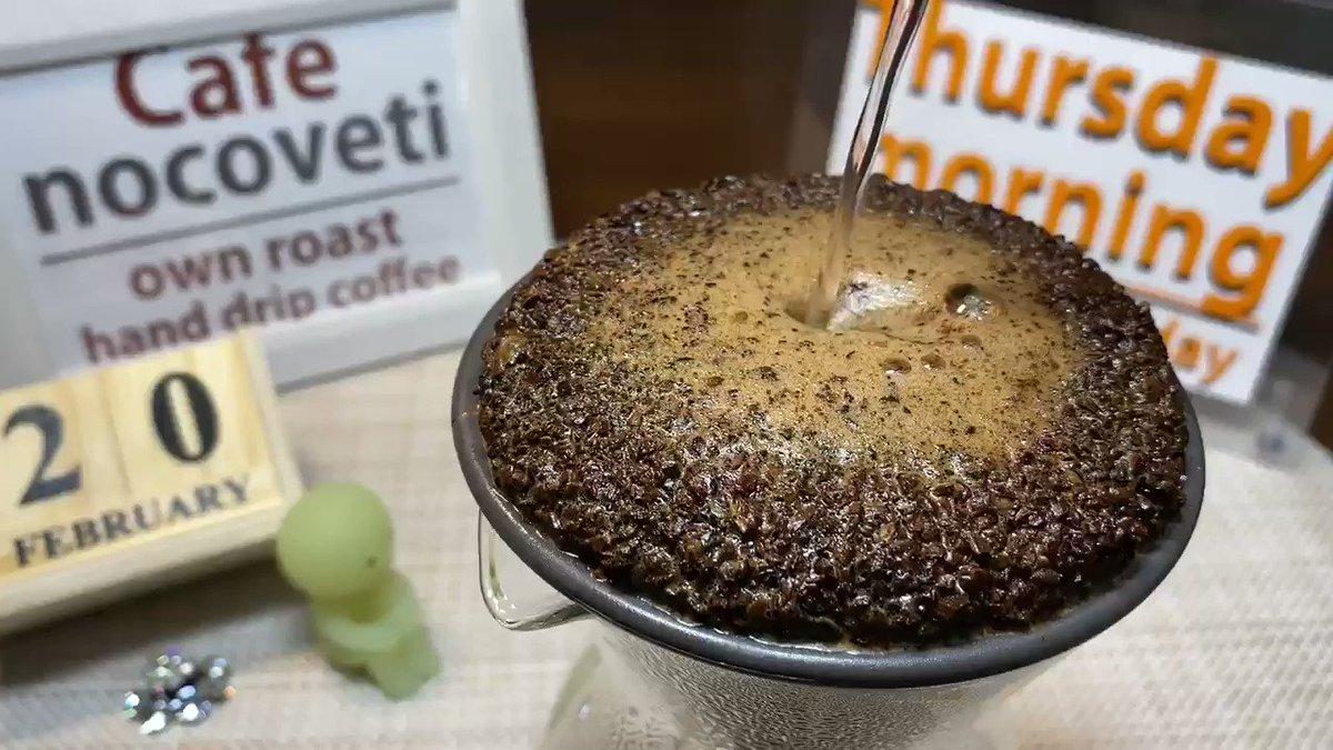 #cafenocoveti 木曜日のハンドドリップコーヒーFebruary20 Freshly Brewed Coffee 😊😊😊✨✨✨☕️☕️☕️ nocoveti Blog▶️ https://nocoveti.com/2020/02/20/117cafe-nocoveti-february20/…  #自家焙煎珈琲 #ハンドドリップコーヒー  #coffee #cafetime #hotcoffee  #coffeelover #coffeelovers #coffeeoftheday #coffeeaddict #coffeeholic