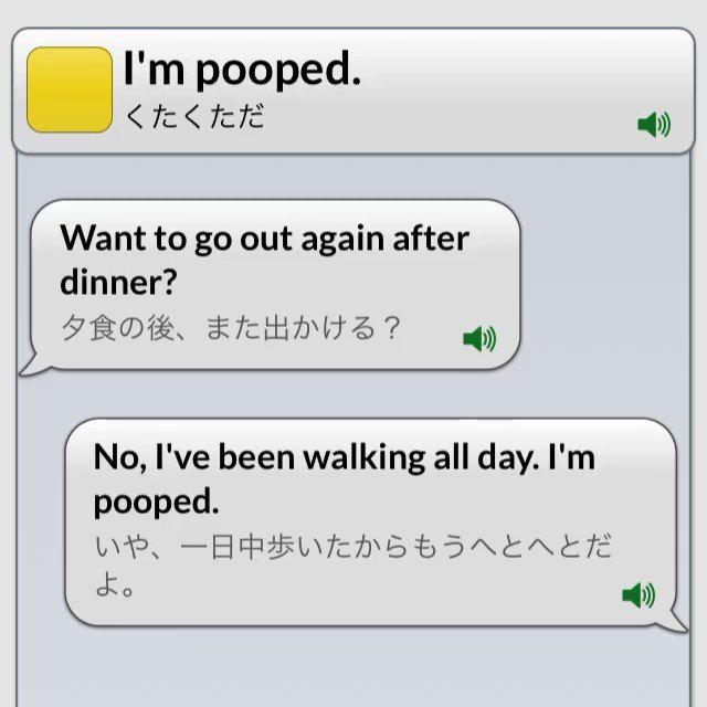 【フレーズ更新】I'm pooped.くたくただPooped は「疲れ果てた」「ヘトヘトの」という意味で、I'm exhausted. や I'm tired. よりカジュアルな表現です。【アプリの詳しい情報はこちらへ】iOSアプリReal英会話 音声付き Android版