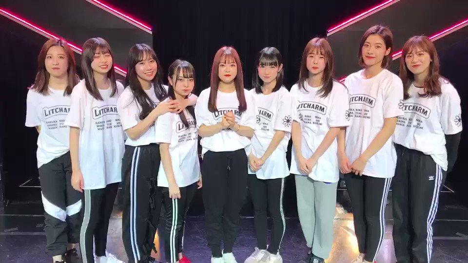 【新商品発売のお知らせ】#HKT48 のダンスユニットLit charmからランダム生写真セットが初登場!大好評だったTシャツも再販売します☺2/23(日)10:00より発売開始✨詳しくはHKT48公式ブログをチェックしてくださいね💕📲グッズ担当H#Litcharm
