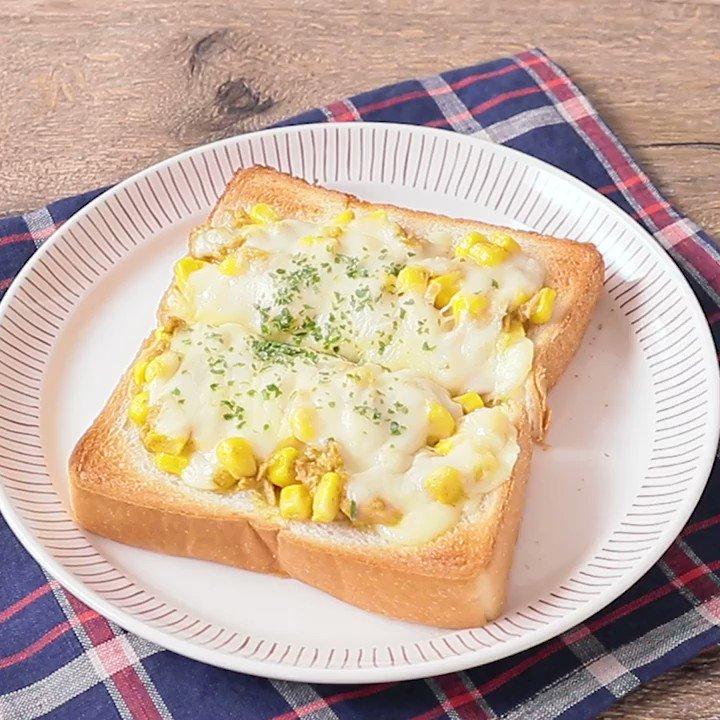 少ない材料で朝食にぴったり🍴『朝食に ツナコーントースト』朝食におすすめな、お手軽トーストのご紹介です。たっぷり入ったコーンにツナやチーズの相性がばっちりです。カレー粉もアクセントとなり、食欲のそそる味付けですよ。▼レシピページはこちら