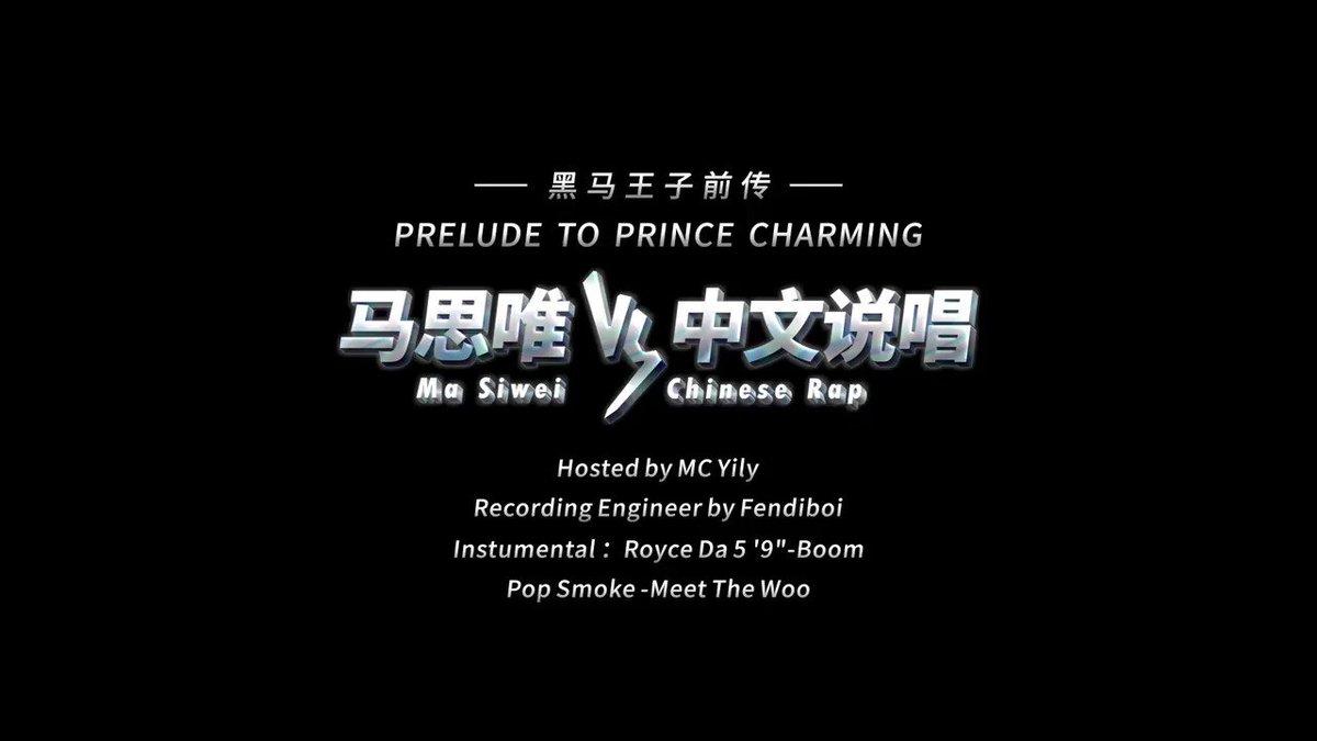 MASIWEI vs. CHINESE RAP PRELUDE TO PRINCE CHARMING FREESTYLE youtu.be/3X2fwW0mF9g