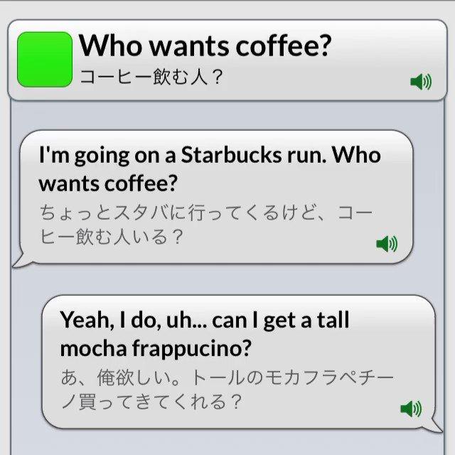 【フレーズ更新】Who wants coffee?コーヒー飲む人?Who wants 〜?で、「〜欲しい人?」という表現ができます。Who wants beer? など。【アプリの詳しい情報はこちらへ】iOSアプリReal英会話 音声付き Android版