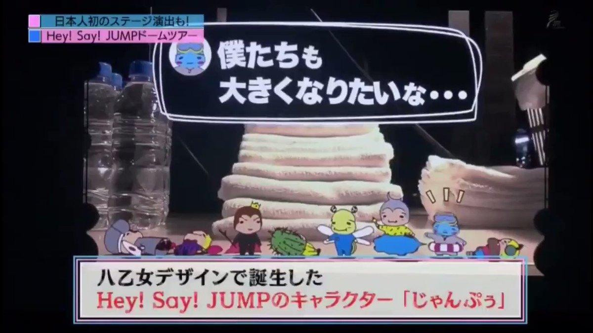 少プレ Hey!Say!JUMP PARADE ②
