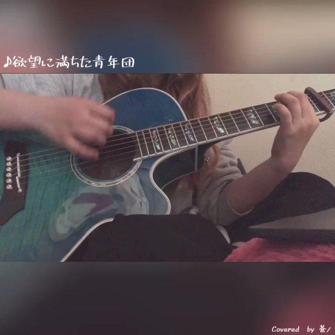 欲望 に 満ち た 青年 団 ギター