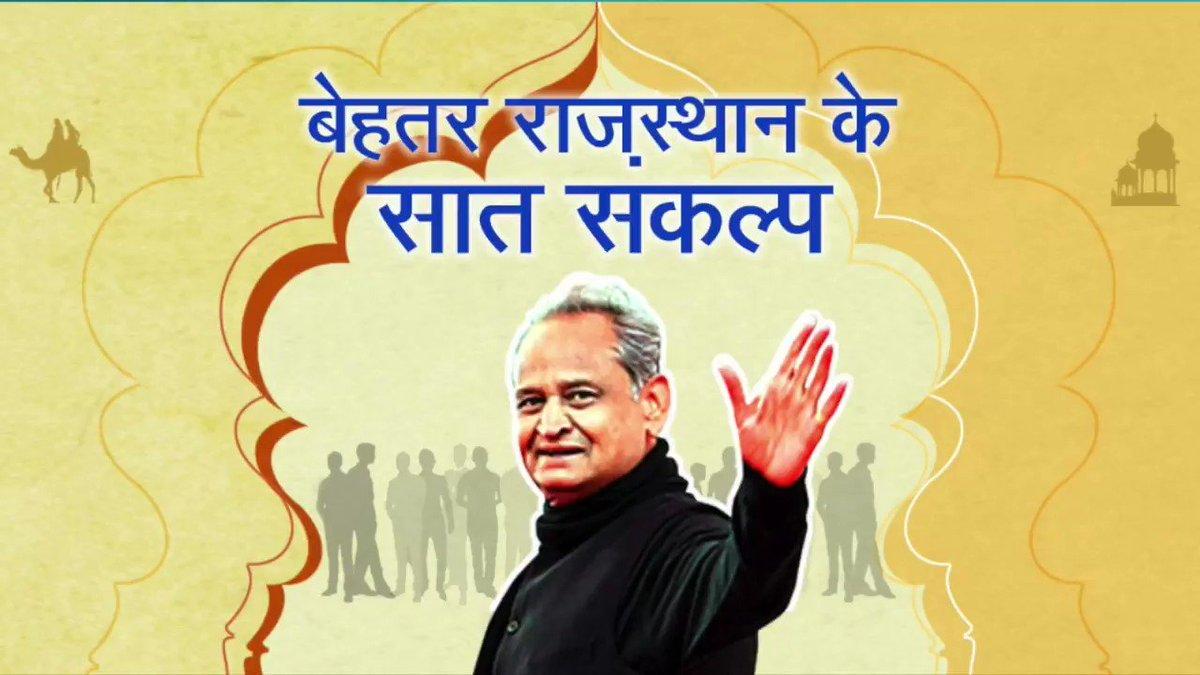 संकल्प जो हमने ठाने हैं, पूरा करके हम दिखाएंगे।कांग्रेस का एक ही लक्ष्य, बेहतर राजस्थान हम बनाएंगे।।