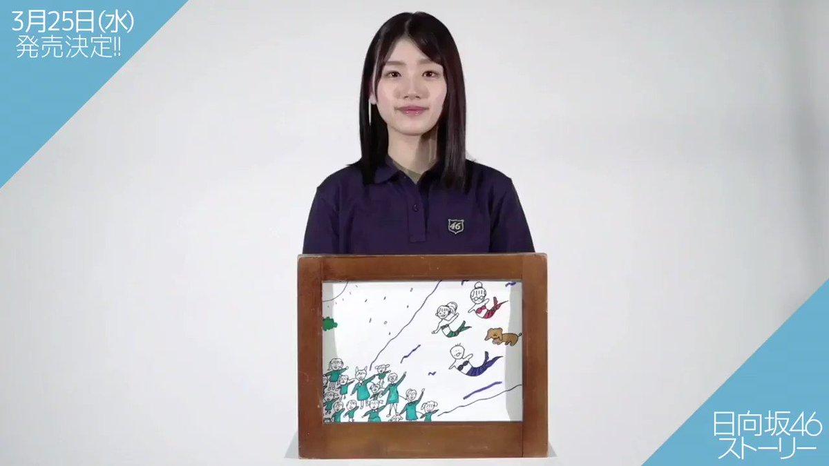 メンバーがリレー形式でひとつのストーリーを紡ぐ #ひなたがつくるストーリー。12人目は #佐々木美玲 さん!高本さんが登場させた人々が、美玲さんの手によって活躍(?)します!#日向坂46 #日向坂46ストーリーHMV: