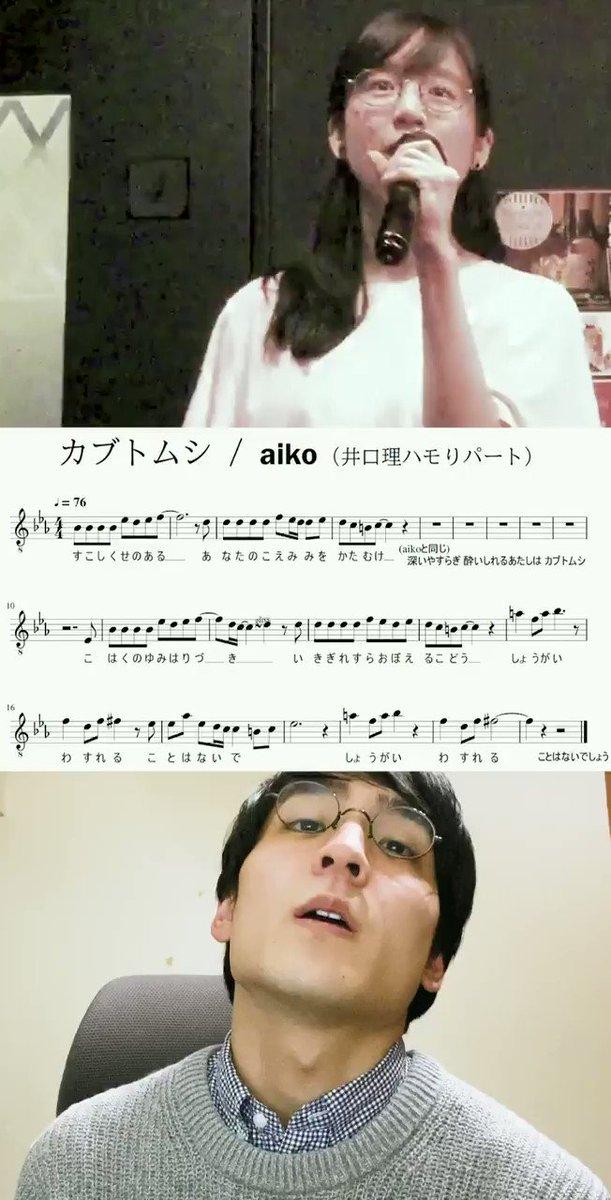King Gnu井口理がaikoとラジオで歌った「カブトムシ」の ハ モ り パ ー ト とんっっっでもなくオシャレで天才だったから、楽譜かいて歌ってみた!(aiko役として歌うま後輩のカラオケ動画を無断使用w)