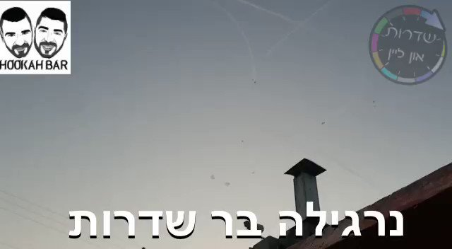 Video from a Nargila bar in #Sderot shows multiple interceptions