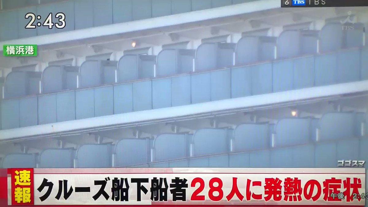 厚労省に「陰性なので公共交通で帰ってください」と言われて下船した方たちのなかで、28人が発熱していることが判明😨加藤厚労大臣が発表。