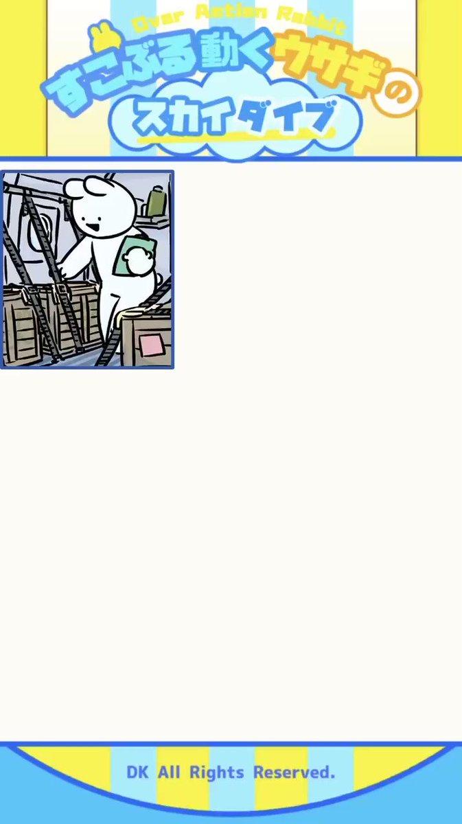アプリ紹介コーナー🎮🎉【すこぶる動くウサギのスカイダイブ】-すこぶる動くウサギと大空へ飛び立とう-すこウサが大空を自由に飛び回る✈💨ニンジンたくさん集めてねっ🥕※プレイ動画音出るから注意📢App Store:Google Play: