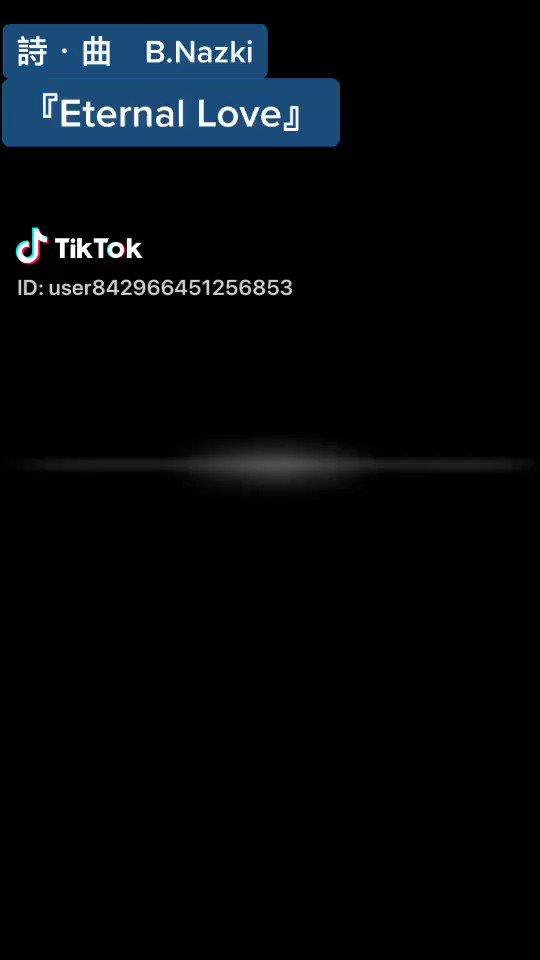 新曲のEternal Love、どうぞよろしく☺️💓 #tiktok  #鮨子 #tiktokはじめました