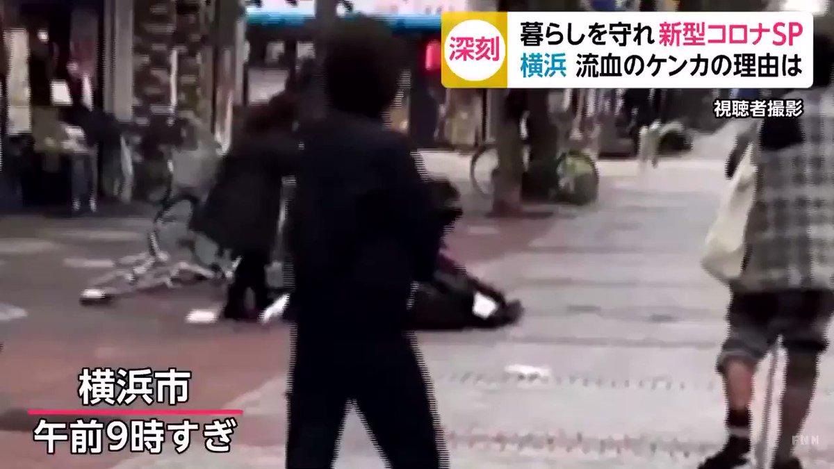 """新型コロナ""""マスクめぐり流血のけんかに【神奈川・横浜】投稿者によると、25日午前9時15分頃、横浜市にあるマツモトキヨシ伊勢佐木店で、事件は起きたという。「毎日30人以上の中国人が、開店待ちをしている。今日は割り込みがあったみたいだ」と話していたという。"""