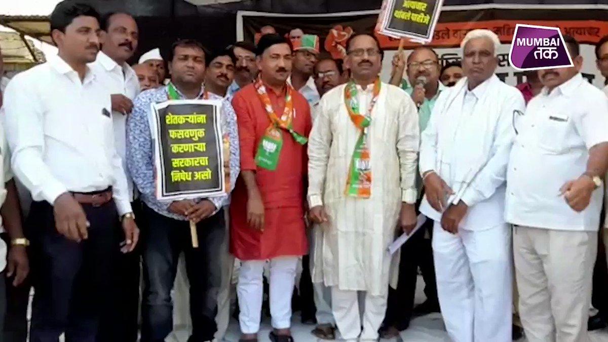 #Maharashtra  में #BJP  ने कृषि कर्ज माफी पर राज्य सरकार के खिलाफ किया #Protest .  FULL VIDEO-  https://bit.ly/2SVzPxd