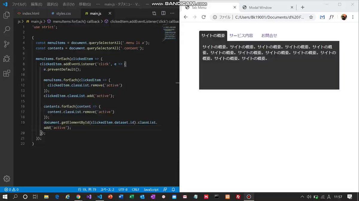 #業務日記 #プログラミング  ・ドットインストール ・JavaScript ・タブメニュー学習👨💻