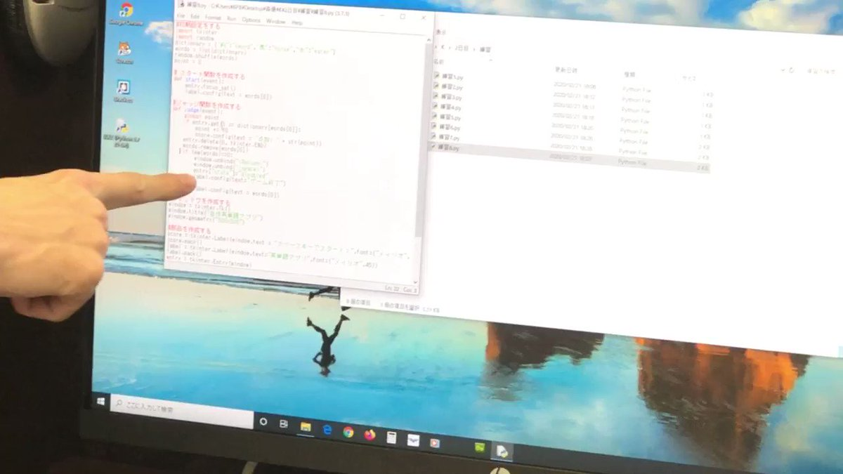 プログラミング教室 2月のプレミドルコース2日目。 今月の課題は『英単語アプリを作ろう!』です。 前回作成したプログラムをグラフィカルな画面で作成します。シェルウィンドウに文字が表示され、出現した言葉を英語に直して入力する「英単語」ゲームです。 #プログラミング #ゲームプログラミング
