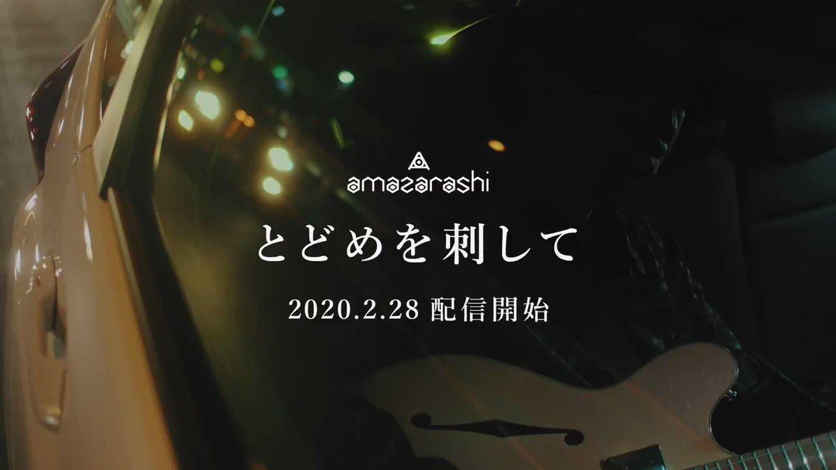 amazarashiが3月11日に発売されるオリジナルフルアルバム「ボイコット」より「とどめを刺して」を28日より先行配信することが決定しました。amazarashi 「とどめを刺して」2020.02.28 先行配信開始