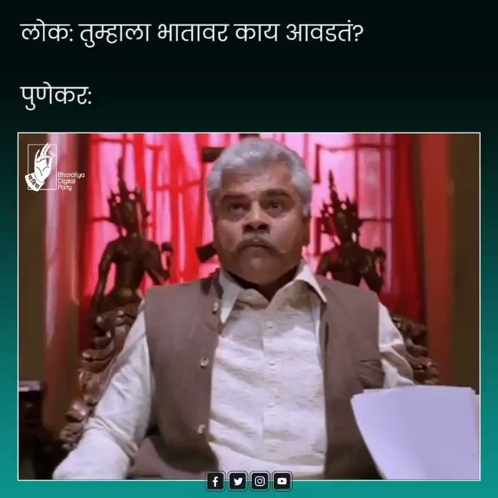 खाईन तर तुपाशी नाहीतर उपाशी!😘 . Credits: @focusedindian  . #Punekar #PhirHeraPheri #Comedy #Funny #Food #BhadipaMemes