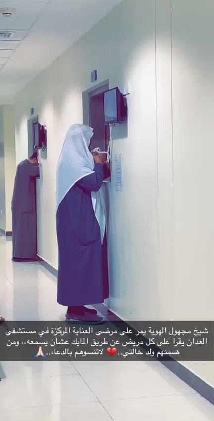في تصرف نال استحسان الكثير..راقٍ لاتربطه علاقة بالمرضى يمر عليهم في العناية المركزة بأحد مستشفيات #الكويت؛ ليقرأ على كل مريض.
