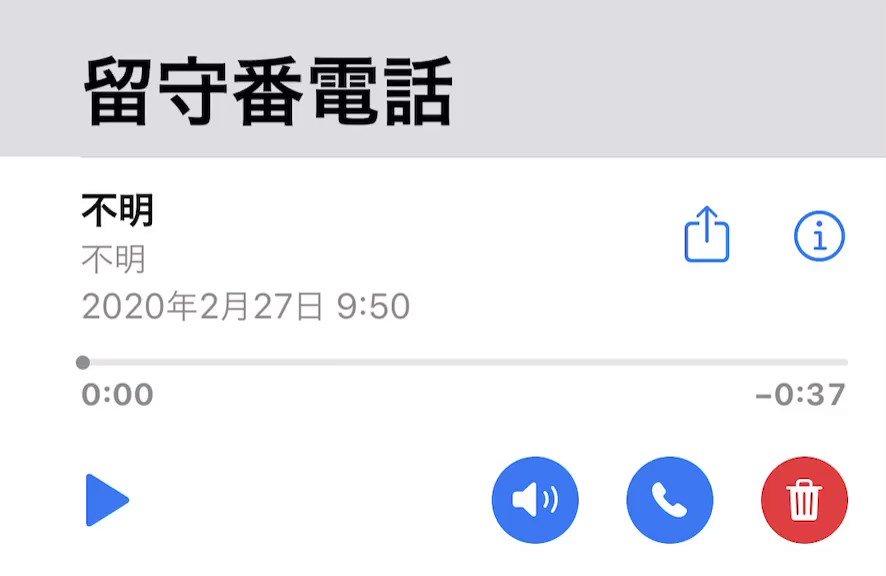 中国 語 留守 電