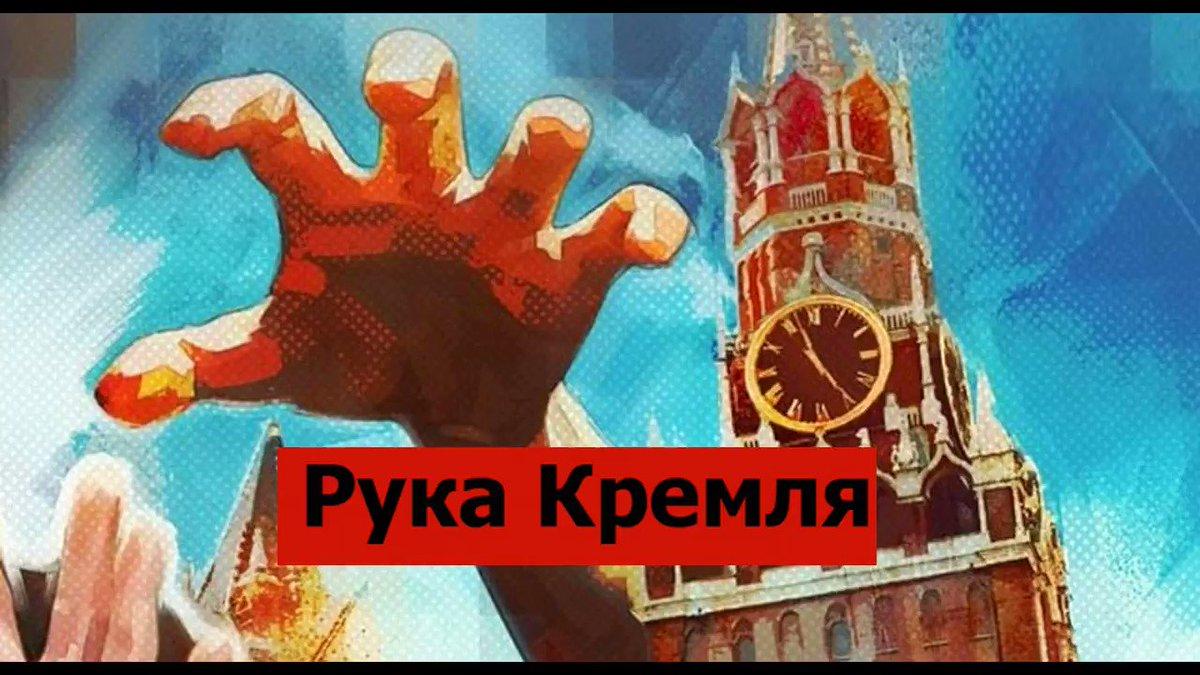 Рука кремля картинка