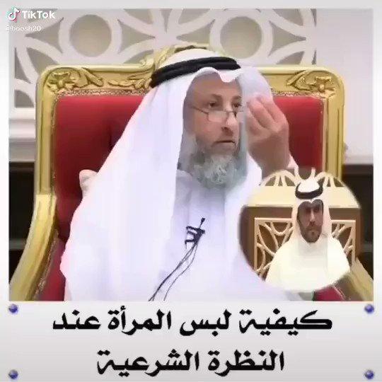 خميس الناعبي On Twitter النظره الشرعية عند الخطوبه