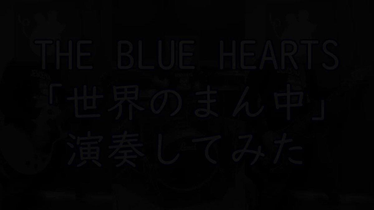 THE BLUE HEARTS「世界のまん中」をバンドスタイルで演奏してみた #演奏してみた#弾いてみた#叩いてみた#ブルーハーツ #ブルハ