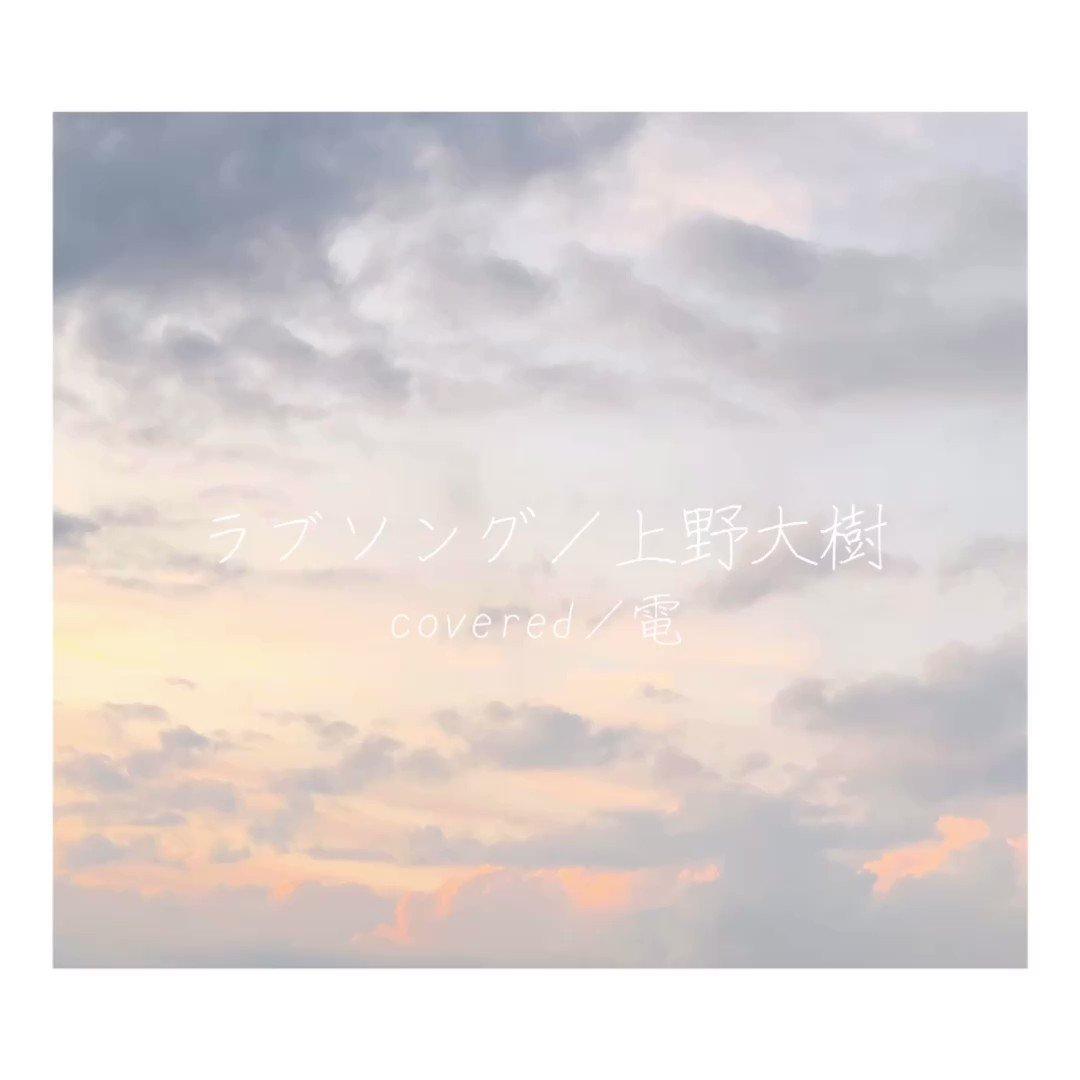 大樹 ラブソング 上野