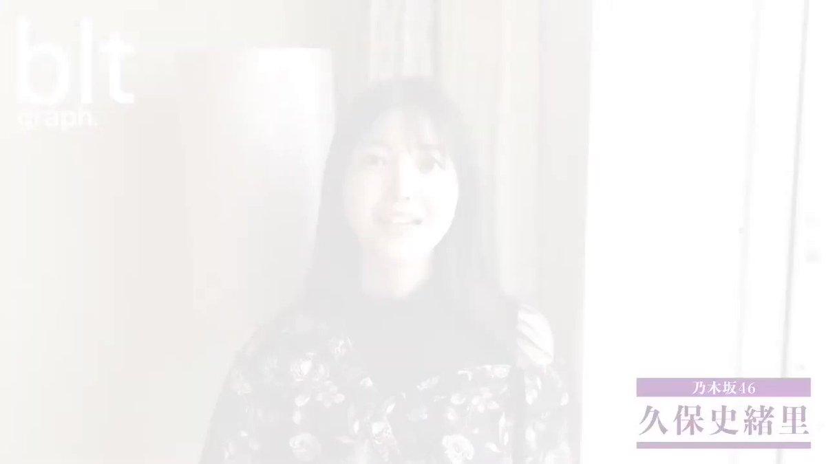 blt graph. vol.53 乃木坂46・久保史緒里コメント動画 youtu.be/AfNAmwSpJPM #久保史緒里 #久保ちゃん動画