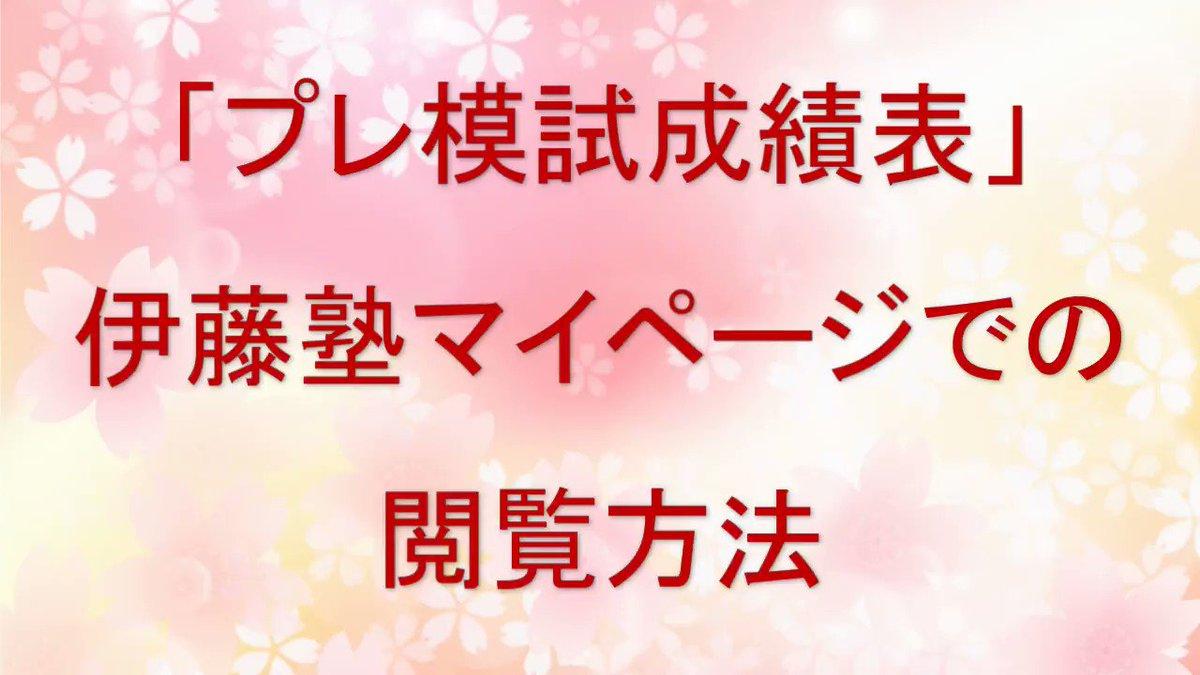 ページ 伊藤 塾 マイ