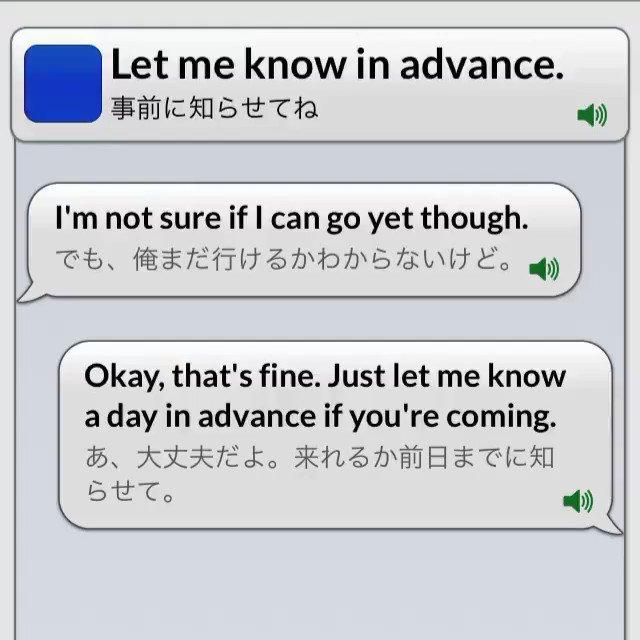 【フレーズ更新】Let me know in advance.事前に知らせてねin advanceで「事前に」という意味で、a day in advance は「1日前に」a week in advance は「一週間前に」という意味になります。iOSアプリReal英会話 音声付き Android版