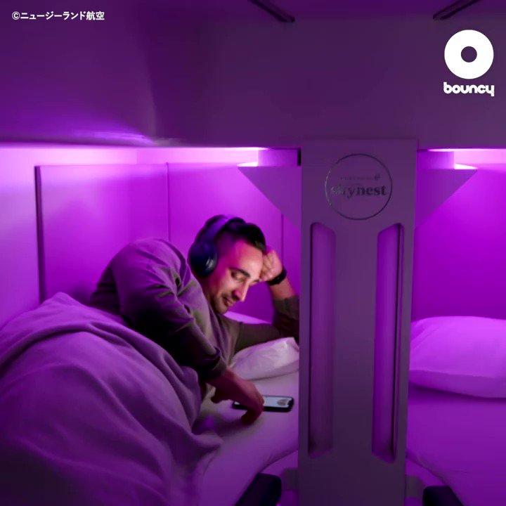 さらば、エコノミー症候群! ニュージーランド航空で実施されたエコノミー「スカイネスト」 @AirNZJP 詳しくはこちら👉#ニュージーランド航空 #旅行好き #空の旅