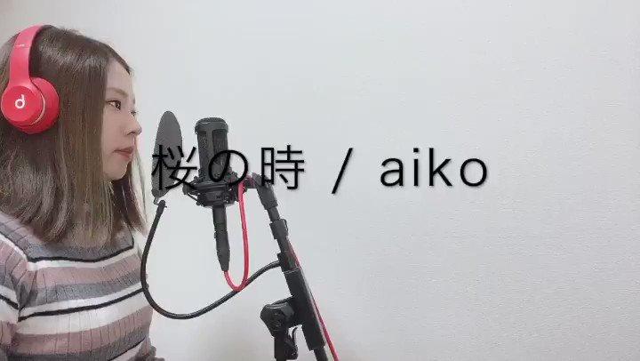 #桜の時 #aiko #歌ってみた #歌  #カバー動画   #歌動画 #ピアノ #アコギ #弾き語り #singer #vocal #cover #music #instamusic #piano #acoustic #guitar