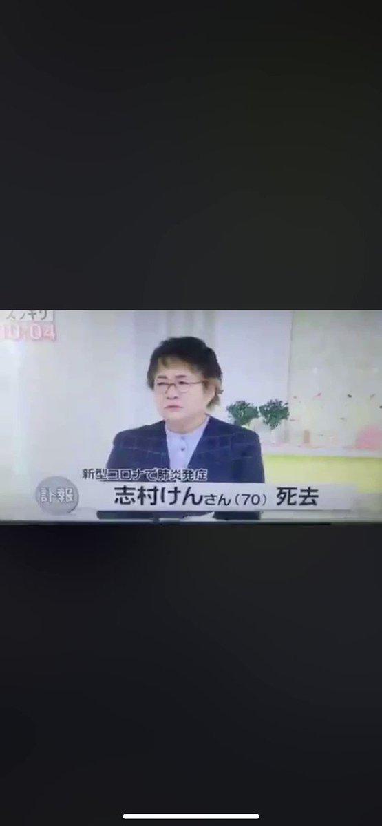 志村けん 近藤春菜
