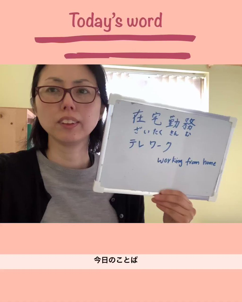 """Can you say """"working from home"""" in ?  #日本語勉強 #일본 #StayAtHomepic.twitter.com/bLpTvBlbqn"""