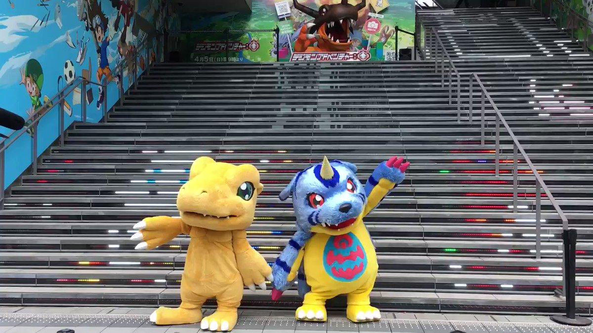 30日に行われた、渋谷ストリームでの「デジモンアドベンチャー:」完成披露試写会から、開始直前のアグモン&ガブモンの様子をお届け✨ 可愛いですね🎶 #デジモン #digimon