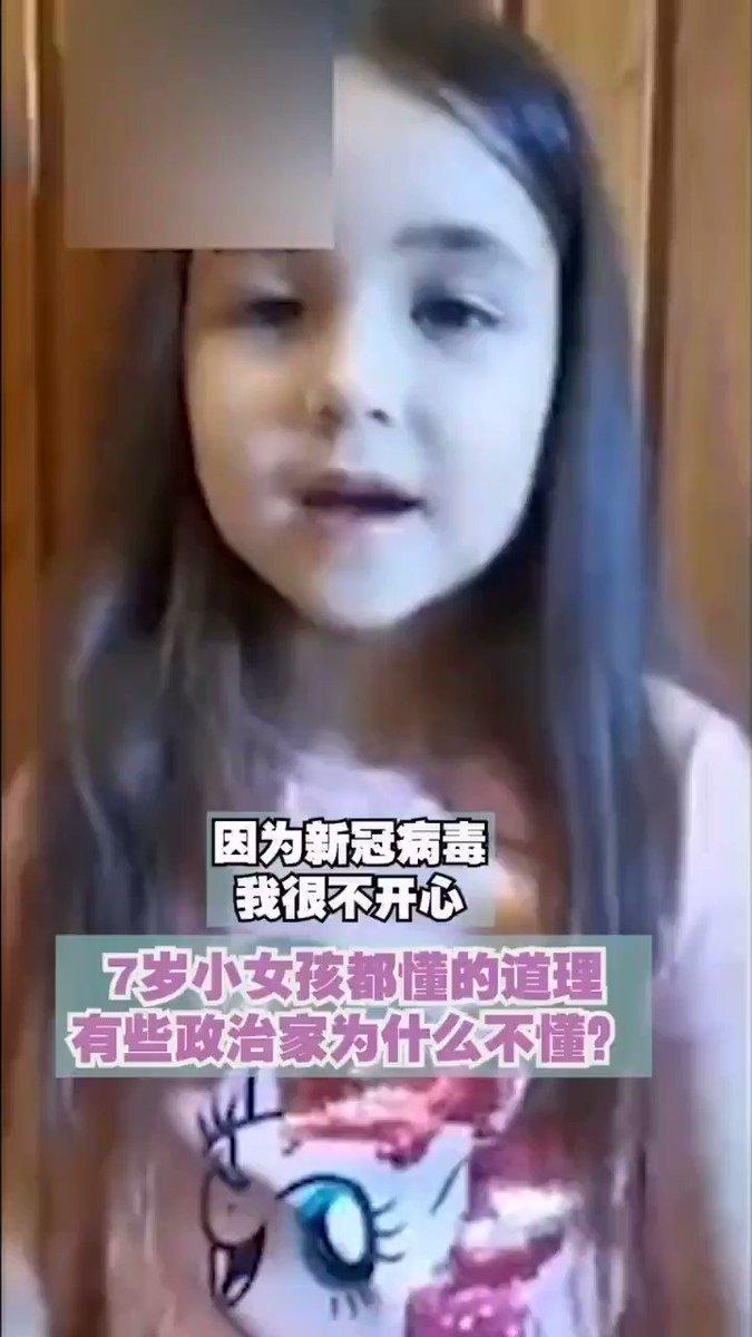 共青团中央 - 7岁小女孩都明白的道理,有些政治家为什么不懂?